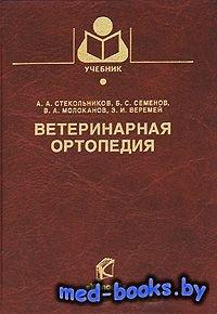 Ветеринарная ортопедия - Стекольников А.А. и др. - 2009 год