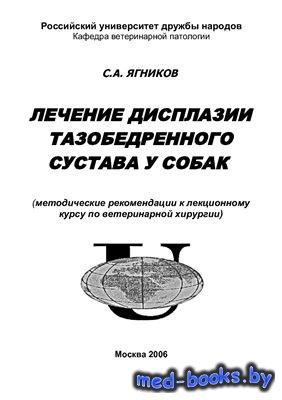 Лечение дисплазии тазобедренного сустава у собак - Ягников С.А. - 2005 год