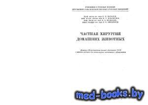 Частная хирургия домашних животных - Шакалов К.И. - 1952 год