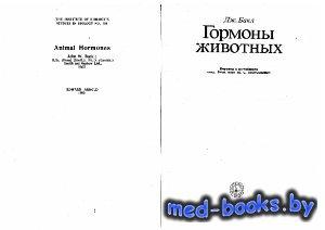 Гормоны животных - Бакл Дж. - 1986 год