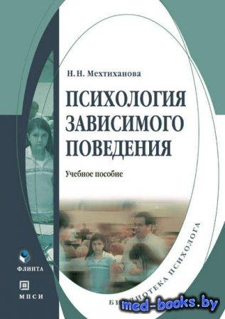 Психология зависимого поведения - Н. Н. Мехтиханова - 2014 год