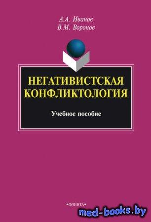 Негативистская конфликтология. Учебное пособие - А. А. Иванов, Василий Воро ...