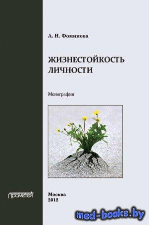 Жизнестойкость личности - А. Н. Фоминова - 2012 год