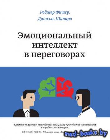 Эмоциональный интеллект в переговорах - Даниэль Шапиро, Роджер Фишер - 2005 год