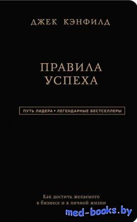 Правила успеха - Джек Кэнфилд, Джанет Свитцер - 2005 год