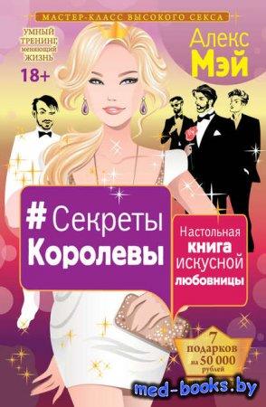 #Секреты Королевы. Настольная книга искусной любовницы - Алекс Мэй - 2016 г ...