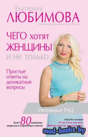 Чего хотят женщины. Простые ответы на деликатные вопросы - Екатерина Любимо ...