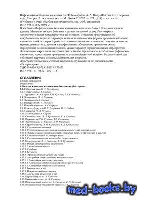 Инфекционные болезни животных - Бессарабов Б.Ф., Вашутин А.А., Воронин Е.С. ...