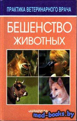 Бешенство животных - Груздев К.Н., Недосеков В.В. - 2001 год