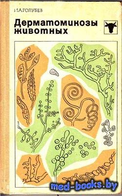 Дерматомикозы животных - Голубев И.А. - 1970 год