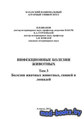 Инфекционные болезни животных. Том 3: Болезни жвачных животных, свиней и ло ...