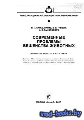 Современные проблемы бешенства животных - Кисленко В.Н. - 2007 год