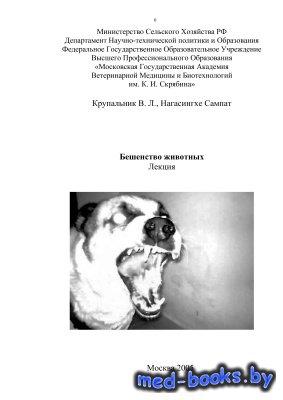 Бешенство животных - Крупальник В.Л., Сампат Н. - 2005 год