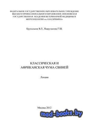 Классическая и африканская чума свиней - Крупальник В.Л., Наврузшоева Г.Ш.  ...