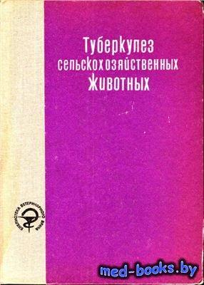 Туберкулез сельскохозяйственных животных - Ротов И.В. - 1978 год