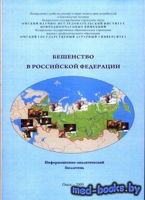 Бешенство в Российской Федерации - Полещук Е.М. и др. - 2009 год