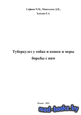 Туберкулез у собак и кошек и меры борьбы с ним - Сафина Ч.М., Мингалеев Д.Н ...