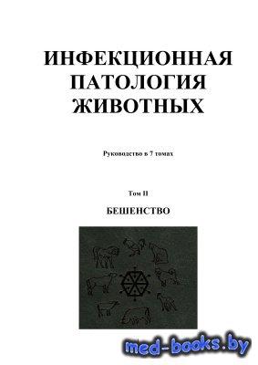 Инфекционная патология животных. Том II. Бешенство - Самуйленко А.Я.