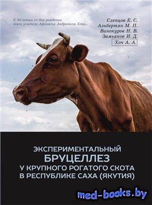 Экспериментальный бруцеллез крупного рогатого скота в Республике Саха (Якут ...