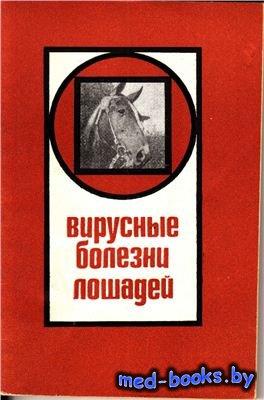 Вирусные болезни лошадей - Юров К.П. и др. - 1973 год