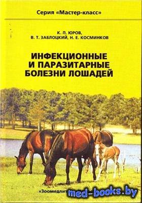 Инфекционные и паразитарные болезни лошадей - Юров К., Заблоцкий В., Космин ...