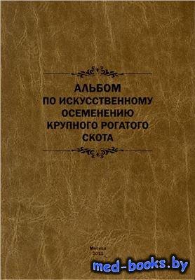 Альбом по искусственному осеменению крупного рогатого скота - Амерханов Х.А ...