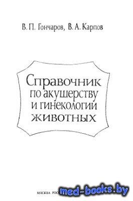 Справочник по акушерству и гинекологии животных - Гончаров В.П., Карпов В.А ...