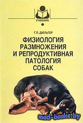 Физиология размножения и репродуктивная патология собак - Дюльгер Г.П. - 20 ...