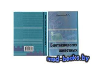 Биотехнология животных - Джамалова Г.А. - 2004 год