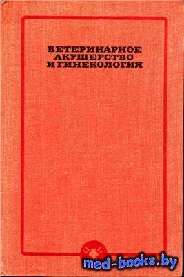 Ветеринарное акушерство и гинекология - Кононов Г.А. - 1977 год