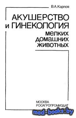 Акушерство и гинекология мелких домашних животных - Карпов В.А. - 1990 год