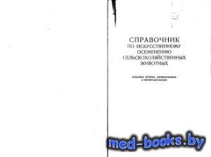 Справочник по искусственному осеменению сельскохозяйственных животных - Ожи ...