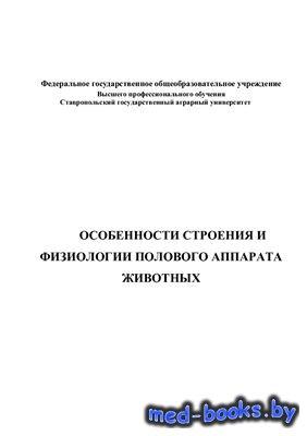 Особенности строения и физиологии полового аппарата животных - Никитин В.Я. ...