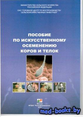 Пособие по искусственному осеменению коров и телок - Решетников Н.М. - 2012 ...