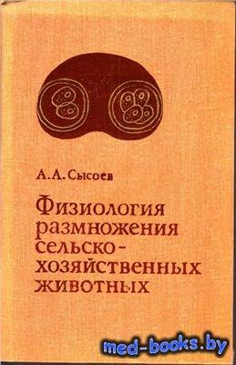 Физиология размножения сельскохозяйственных животных - Сысоев А.А. - 1978 г ...