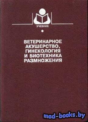 Ветеринарное акушерство, гинекология и биотехника размножения - Студенцов А ...