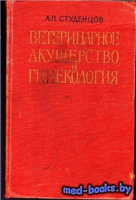 Ветеринарное акушерство и гинекология - Студенцов А.П. - 1961 год
