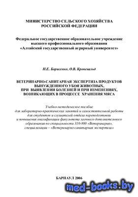 Ветеринарно-санитарный контроль и ветеринарно-санитарная экспертиза продукт ...