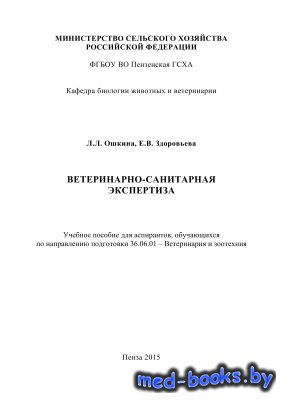 Ветеринарно-санитарная экспертиза - Ошкина Л.Л., Здоровьева Е.В. - 2015 год