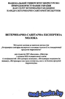 Ветеринарно-санітарна експертиза молока - Якубчак О.М., Таран Т.В., Кобиш А ...