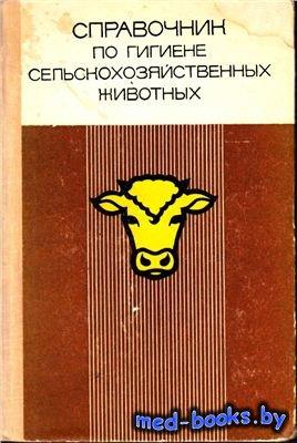 Справочник по гигиене сельскохозяйственных животных - Онегов А.П., Дудырев  ...