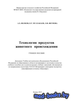 Технология продуктов животного происхождения - Волков А.Х., Муллакаев О.Т., ...