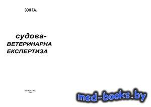 Судово-ветеринарна експертиза - Зон Г.А. - 2002 год