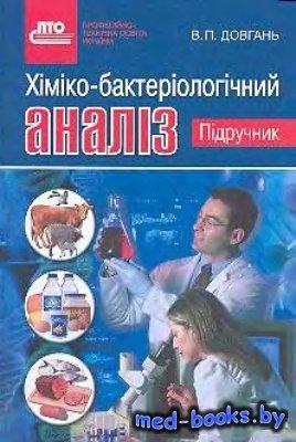 Хіміко-бактеріологічний аналіз - Довгань В.П. - 2005 год