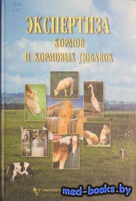 Экспертиза кормов и кормовых добавок - Мотовилов К.Я. и др. - 2004 год