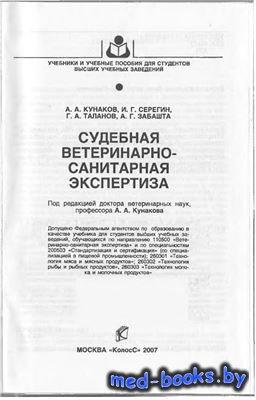 Судебная ветеринарно-санитарная экспертиза - Кунаков А.А. - 2007 год