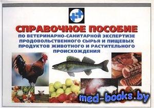 Справочное пособие по ветеринарно-санитарной экспертизе мясных, рыбных, мол ...