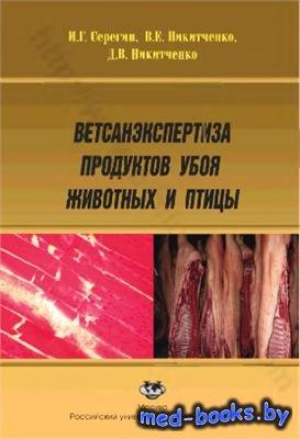 Ветсанэкспертиза продуктов убоя животных и птицы - Серегин И.Г., Никитченко ...