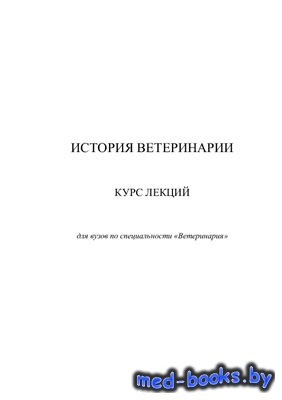 Курс лекций по истории ветеринарии - Якубовская Ю.Л. - 2012 год