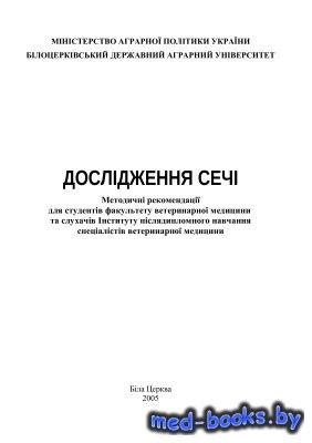Дослідження сечі: Методичні рекомендації для студентів - Левченко В.І., Тиш ...